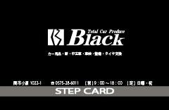 black-STEPカード