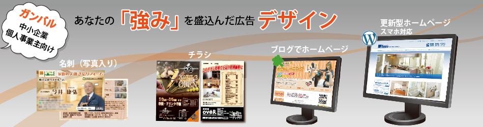 印刷、WEB、デザイン